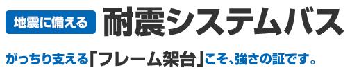 takara_systembath